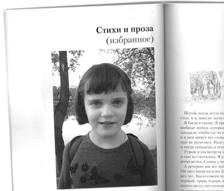 Фото Сони Шаталовой в книге